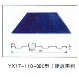 YX17-110-880型(建筑围挡)