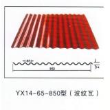 YX14-65-850型(波纹瓦)
